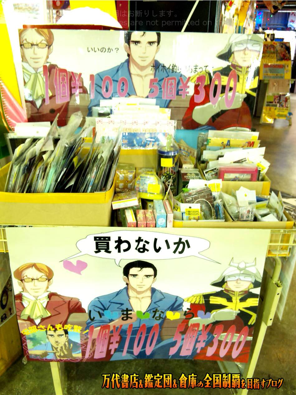 お宝鑑定館牛久店201005-7