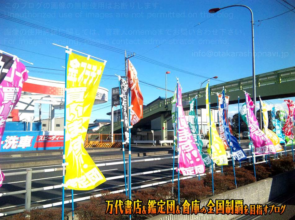ガラクタ鑑定団さいたま本店201001-6