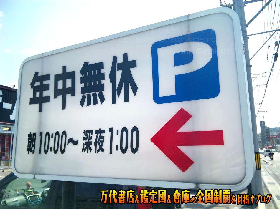 マンガ倉庫呉店201005-4
