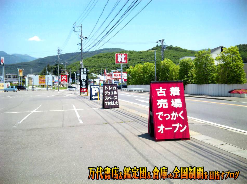 お宝中古市場松本店201011-4
