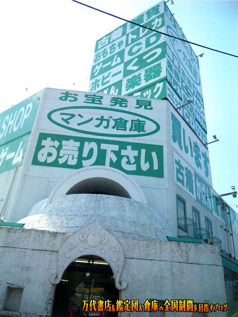 マンガ倉庫小倉本店200909-2
