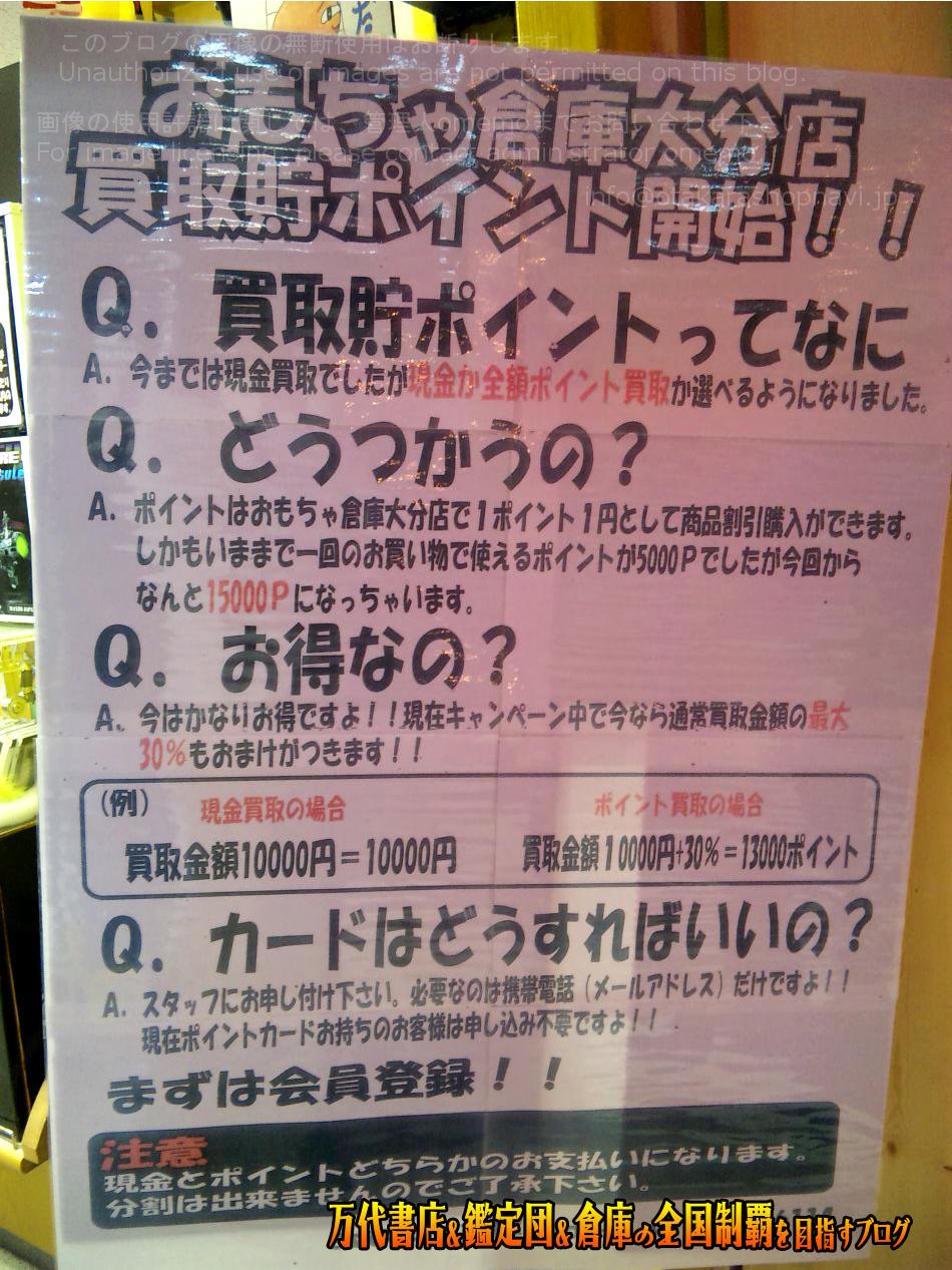 おもちゃ倉庫大分店200909-10