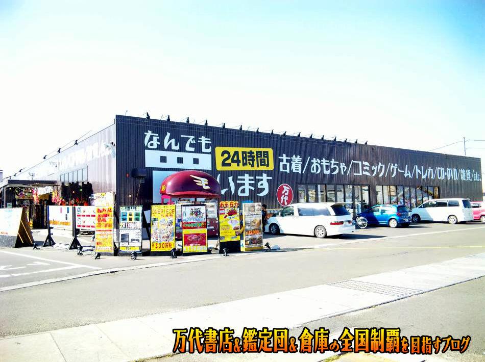 万代古川店201012-1