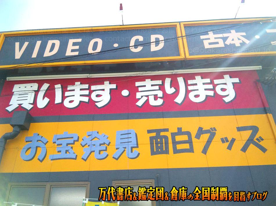 開放倉庫広田店200909-6