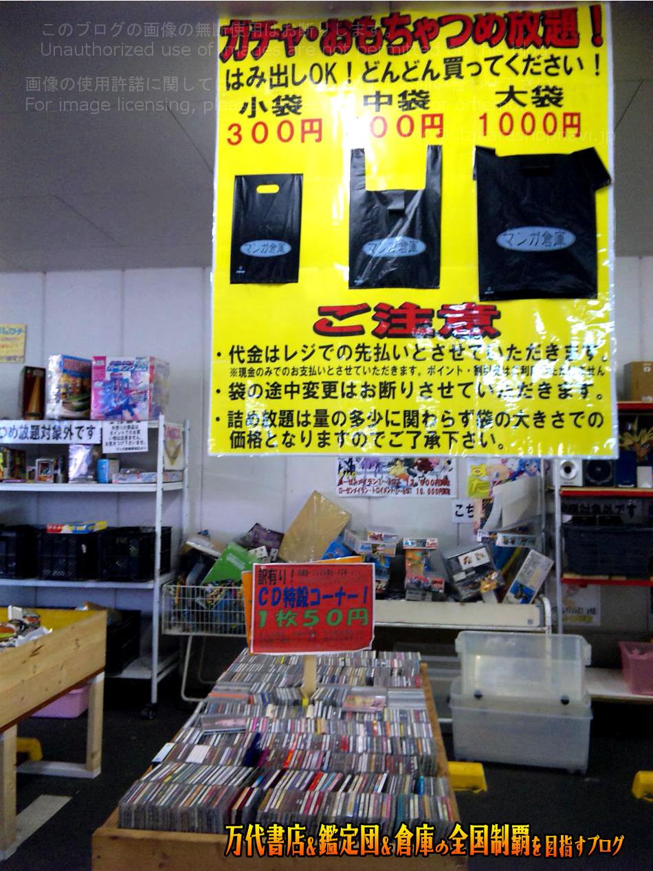 マンガ倉庫都城店200909-8