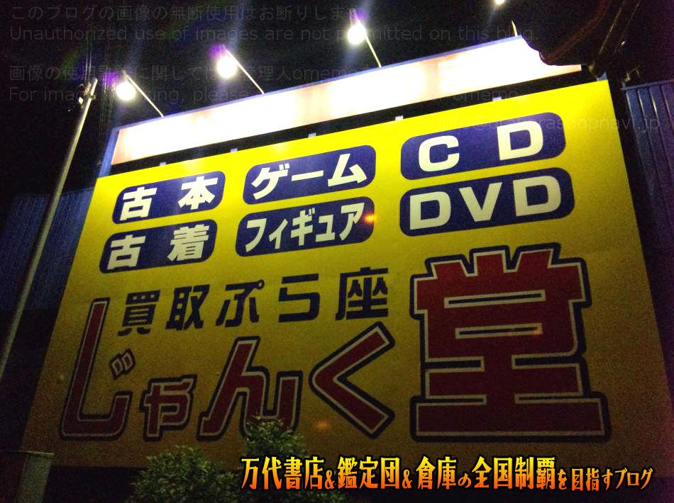 じゃんく堂和泉中央店201005-2