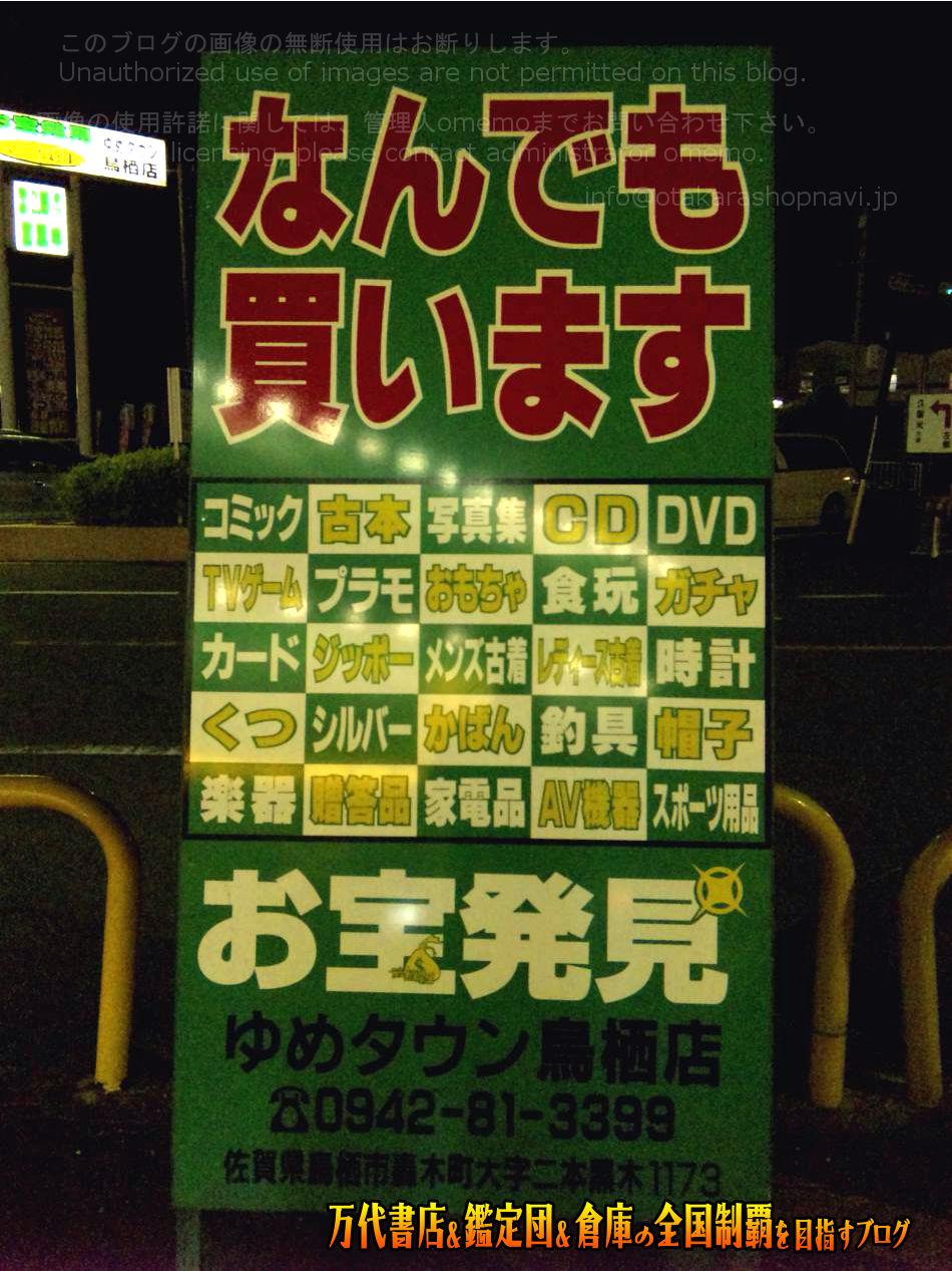 マンガ倉庫ゆめタウン鳥栖店200909-5