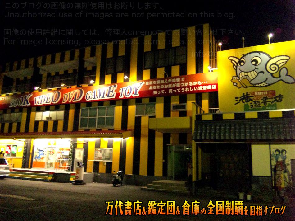 満遊書店南高江店200909-4