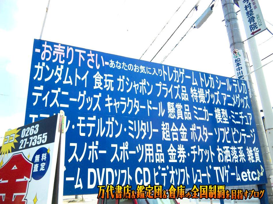 ミニON石芝店201011-2