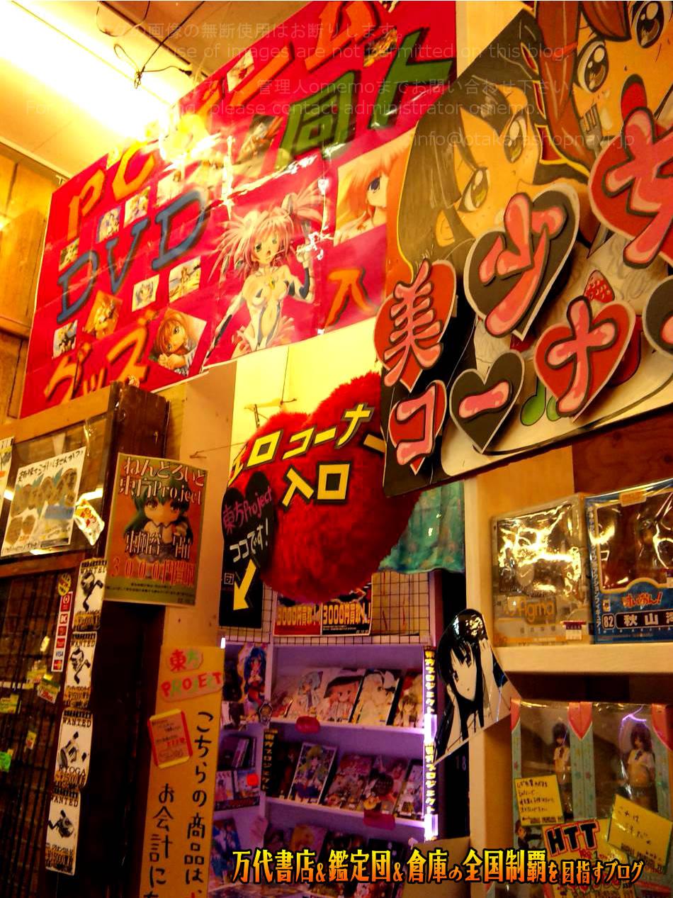 万代古川店201012-11