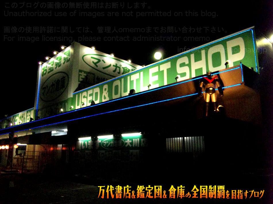 マンガ倉庫大川店200909-1