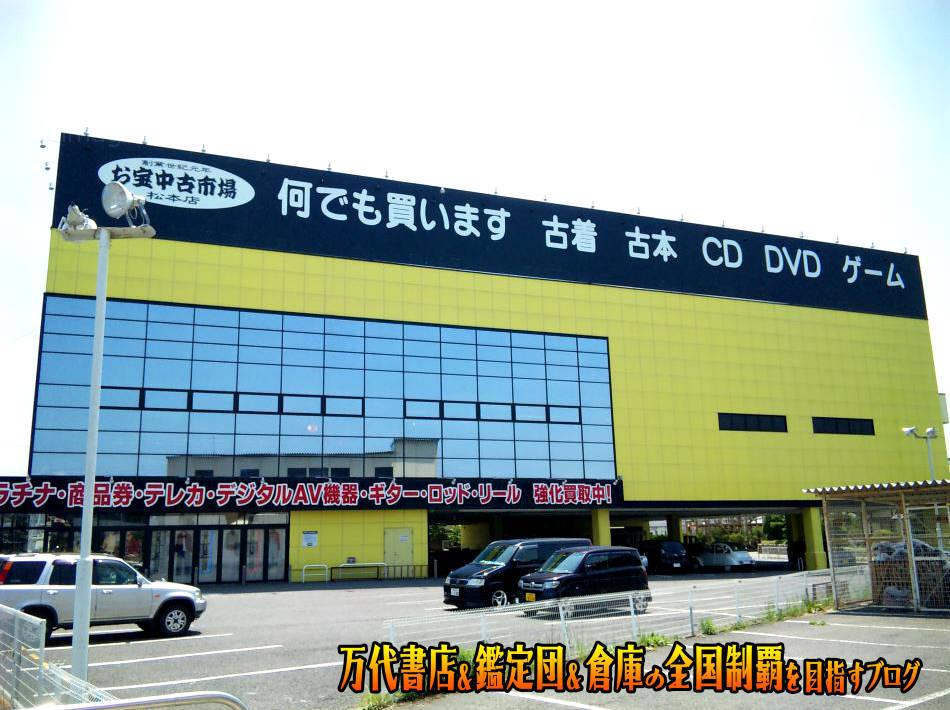 お宝中古市場松本店201011-6