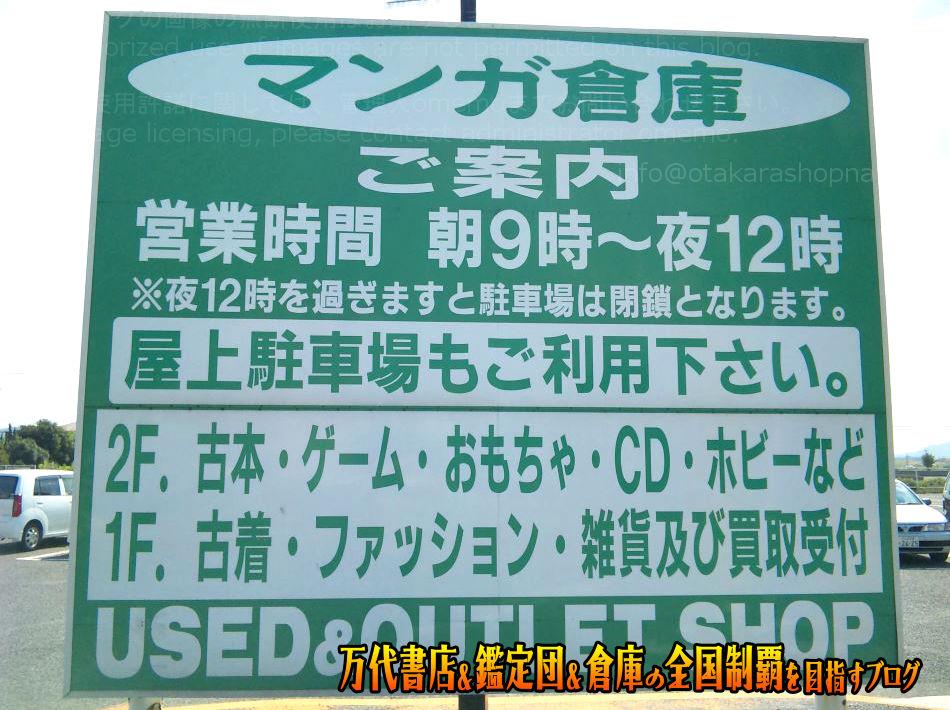 マンガ倉庫小倉本店200909-3