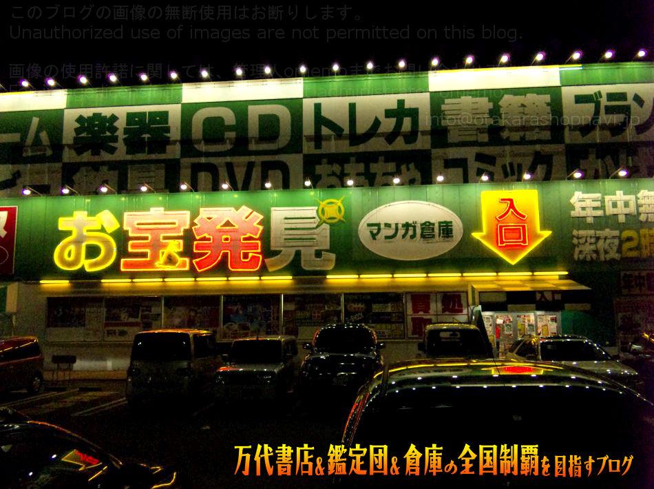 マンガ倉庫ゆめタウン鳥栖店200909-4