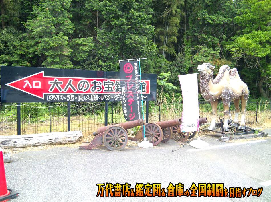 お宝鑑定館牛久店201005-4