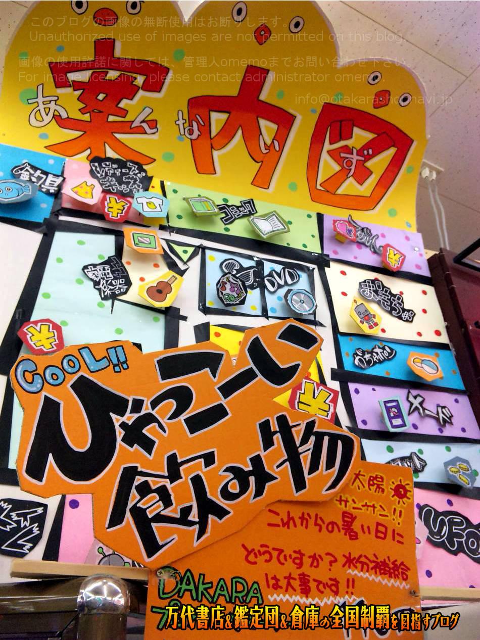 お宝中古市場山形本店201012-14