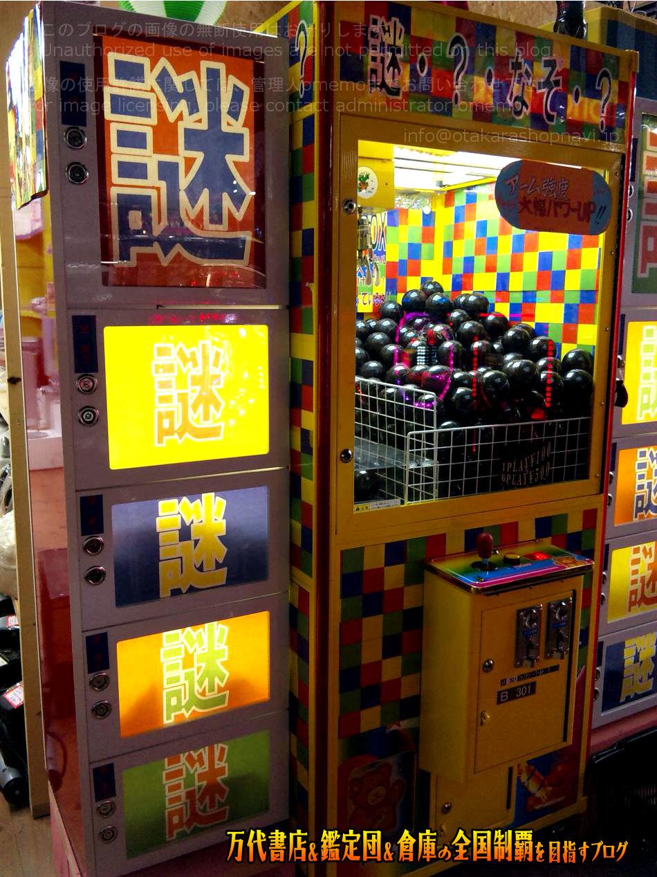 お宝中古市場松本店201011-20