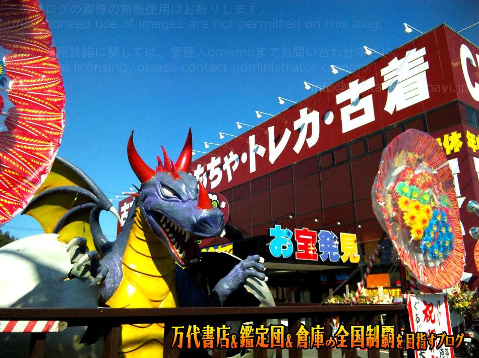 ぐるぐる大帝国八王子店200912-2