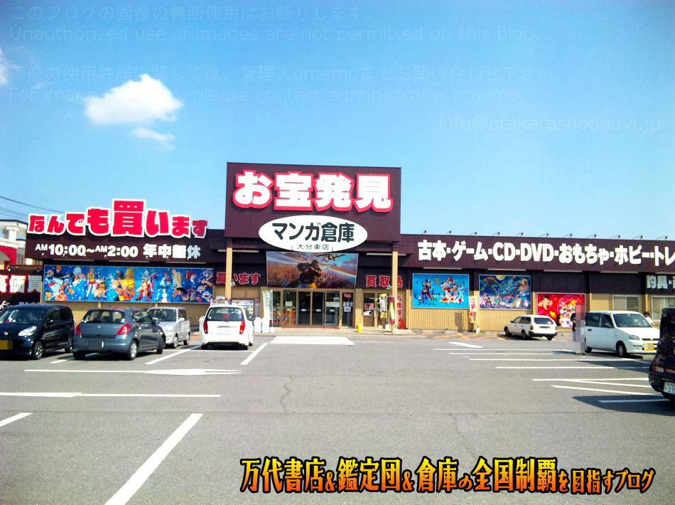 マンガ倉庫大分東店200909-1
