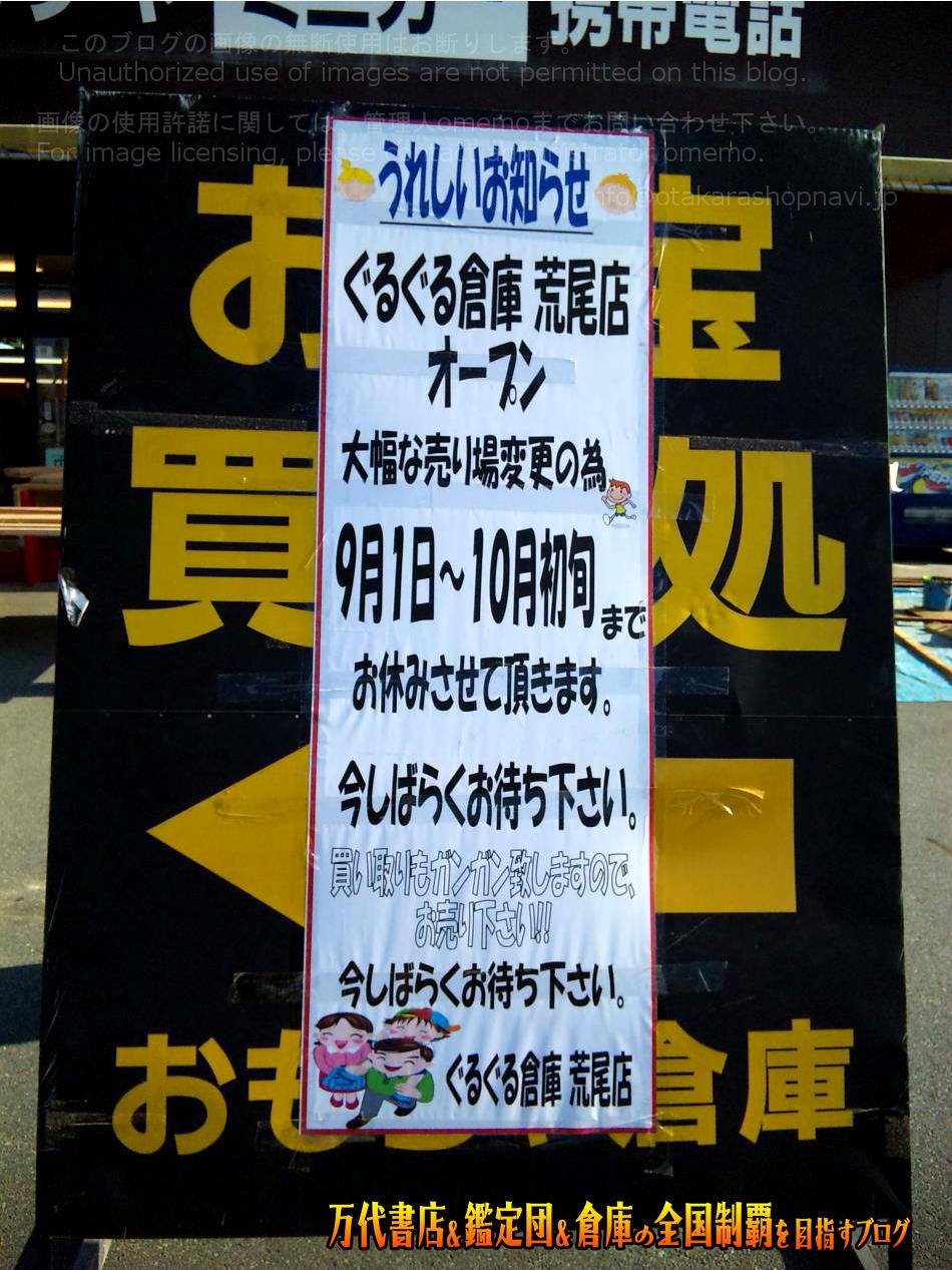 ぐるぐる倉庫荒尾店200909-3