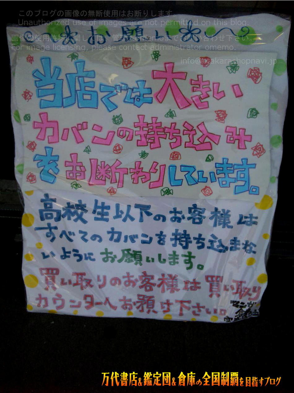 マンガ倉庫宮崎店200909-7
