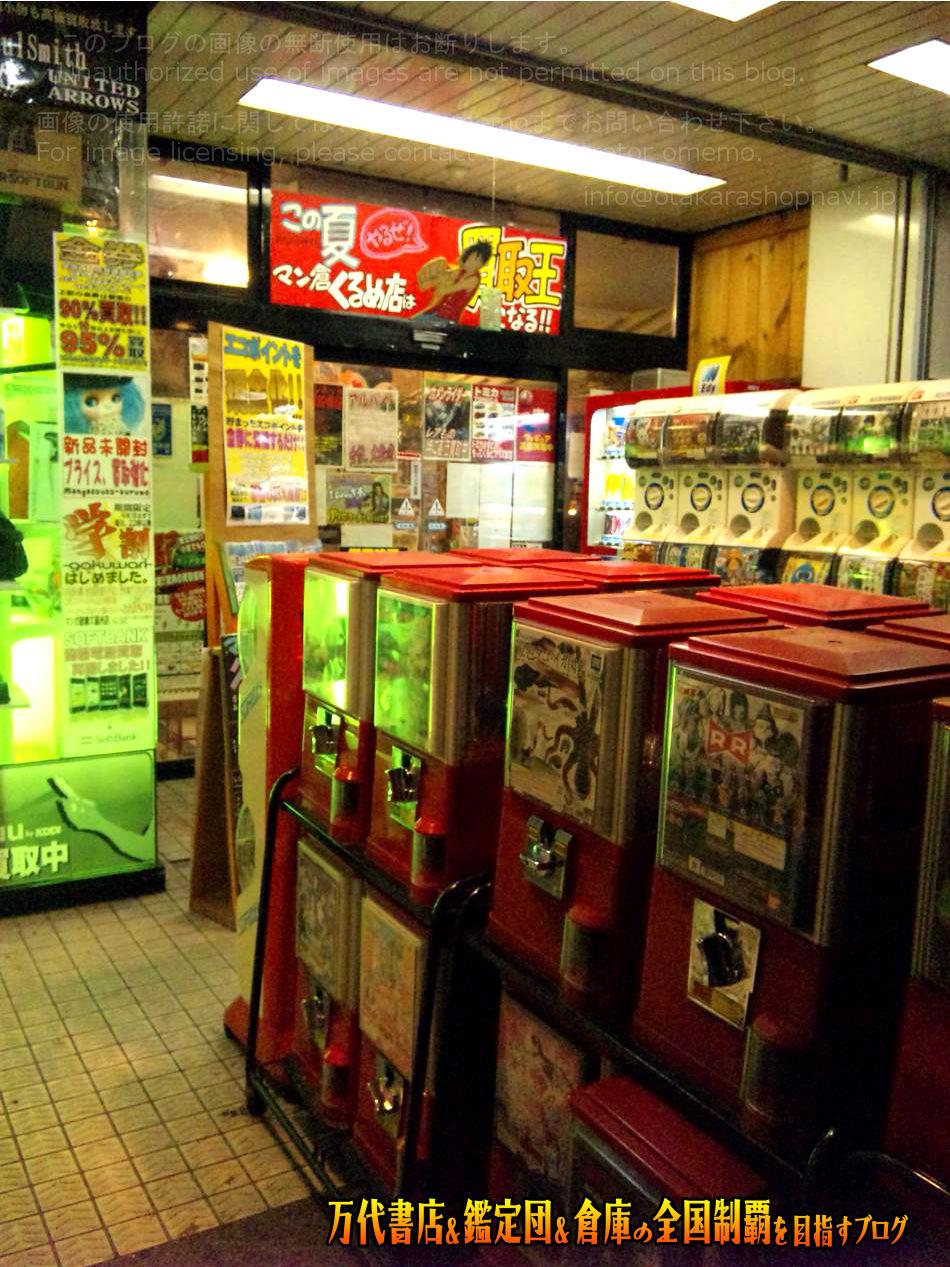 マンガ倉庫久留米店200909-2