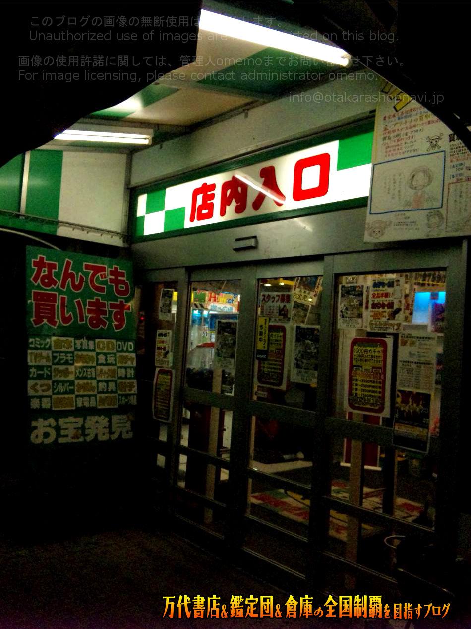 マンガ倉庫ゆめタウン鳥栖店200909-7