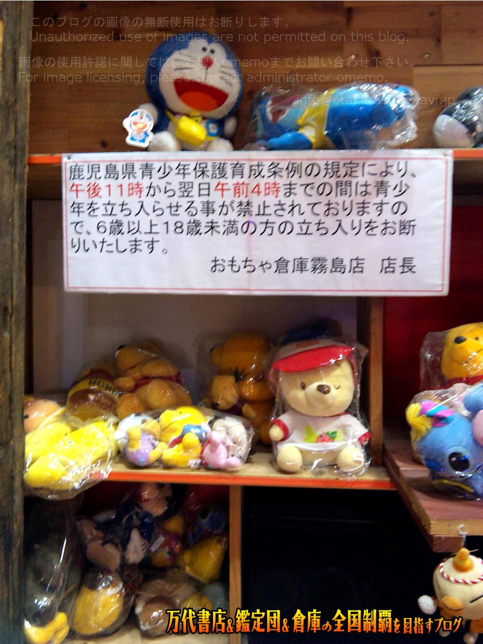 おもちゃ倉庫霧島店200909-5