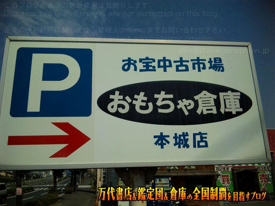 おもちゃ倉庫本城店200909-4
