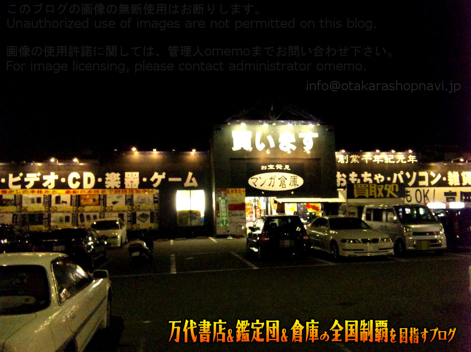 マンガ倉庫大宰府店200909-7