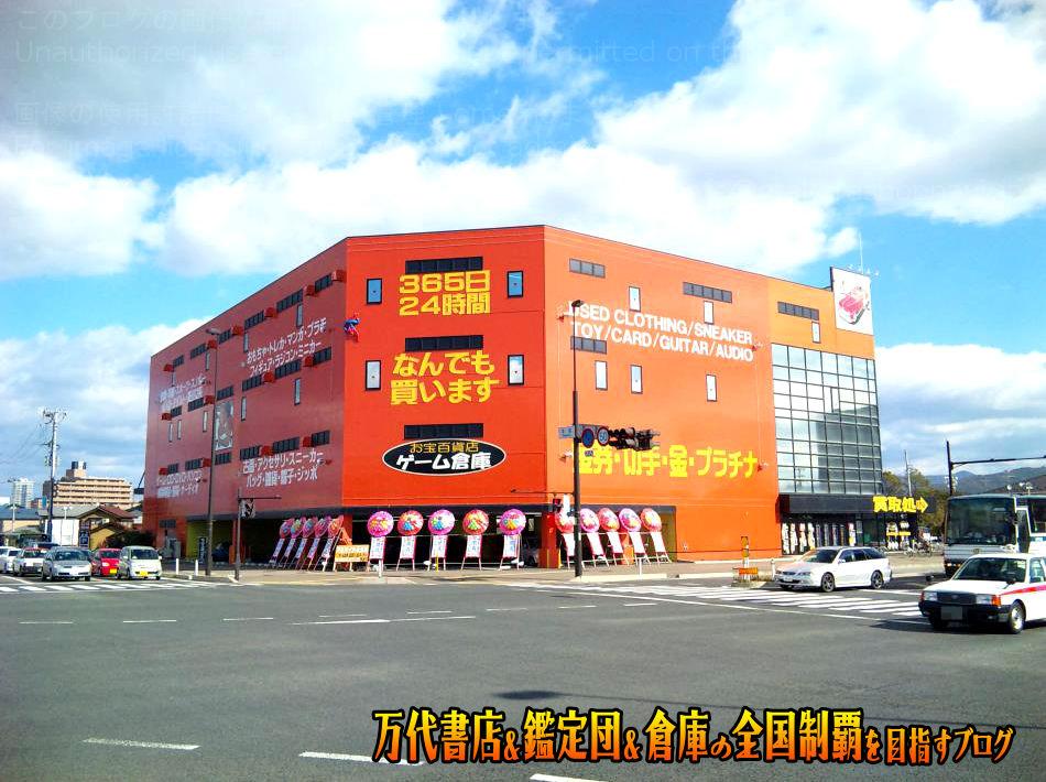 ゲーム倉庫盛岡店201001-1