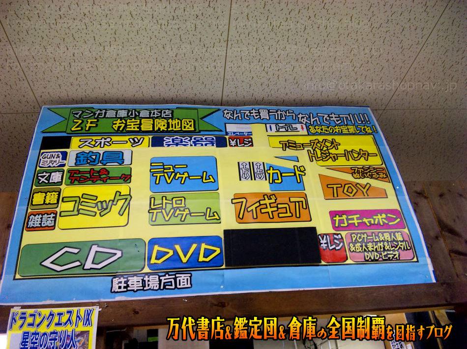 マンガ倉庫小倉本店200909-10