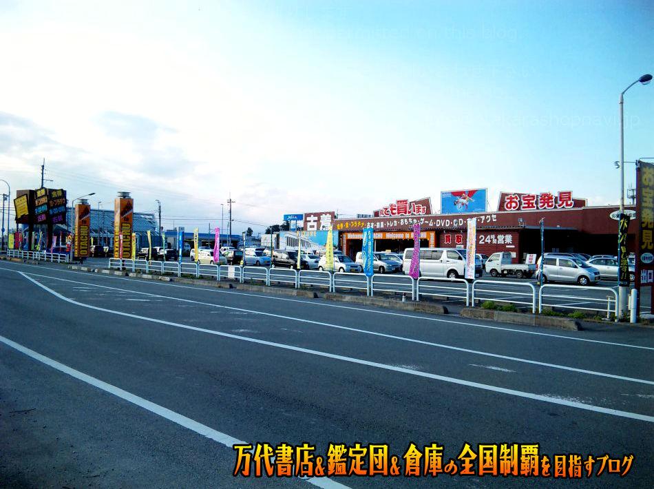 お宝中古市場山形本店201012-3