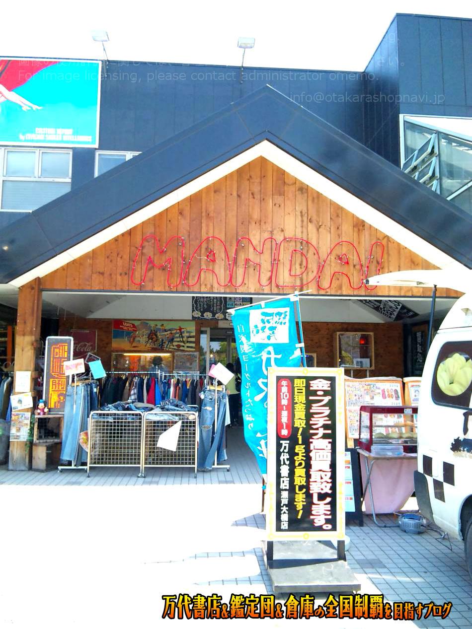 万代書店瀬戸大橋店201005-8