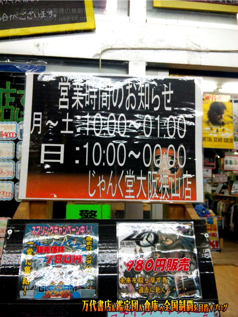 じゃんく堂大阪狭山店201005-6