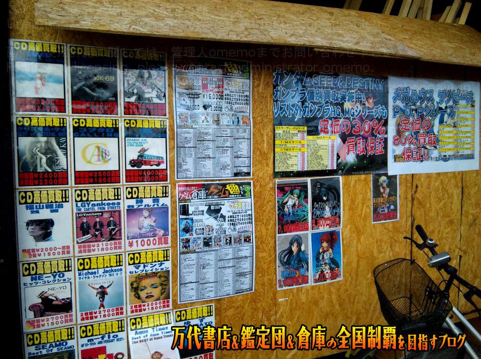 ゲーム倉庫五所川原店201001-6