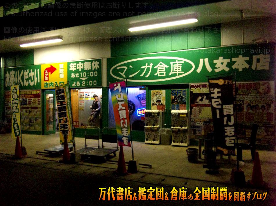 マンガ倉庫八女本店200909-5