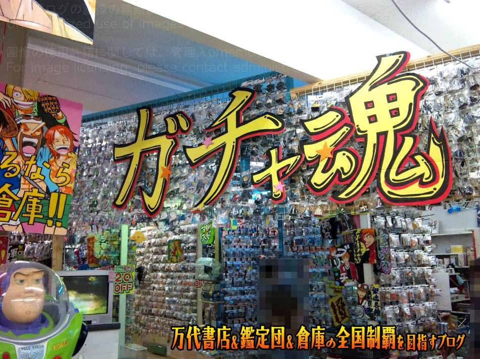 マンガ倉庫高松店201005-12