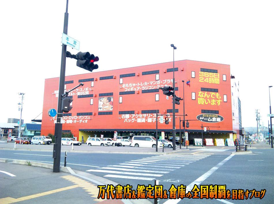 ゲーム倉庫盛岡店201012-17
