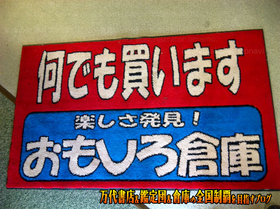 おもしろ倉庫大塔本店200909-8
