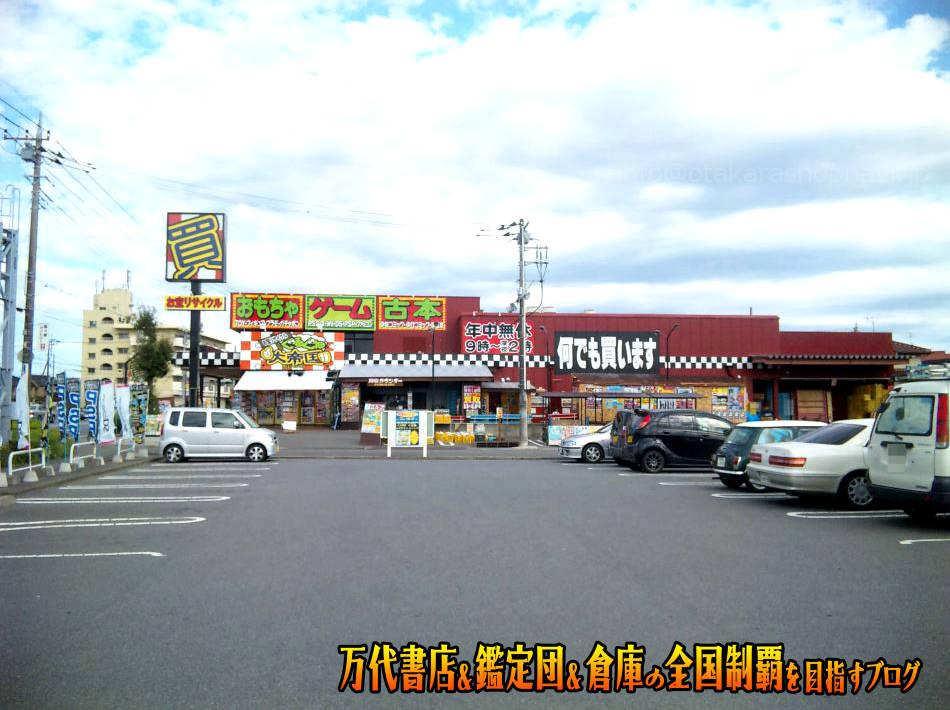 ぐるぐる大帝国牛久店201005-1