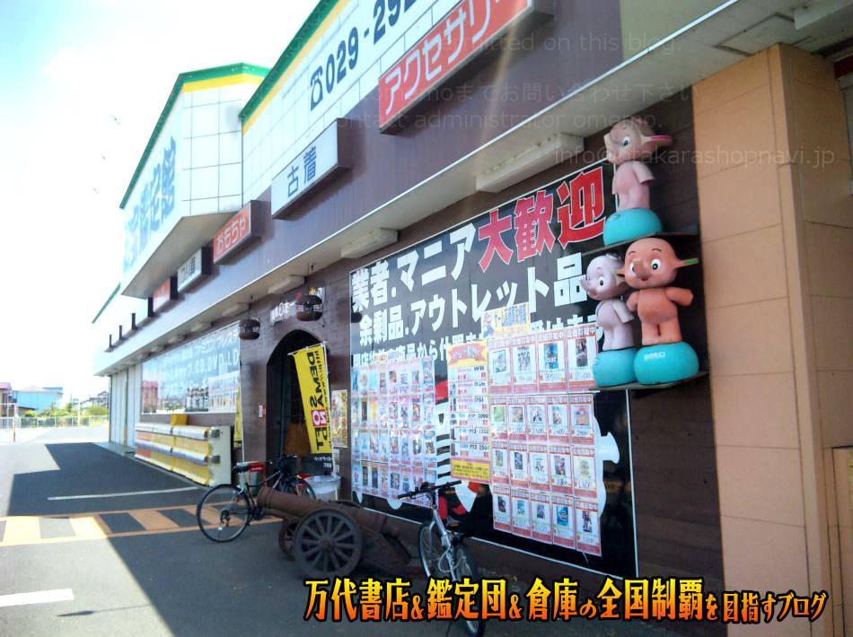 お宝鑑定館水戸店201005-2