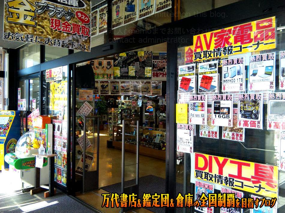 ゲーム倉庫八戸城下店201001-8