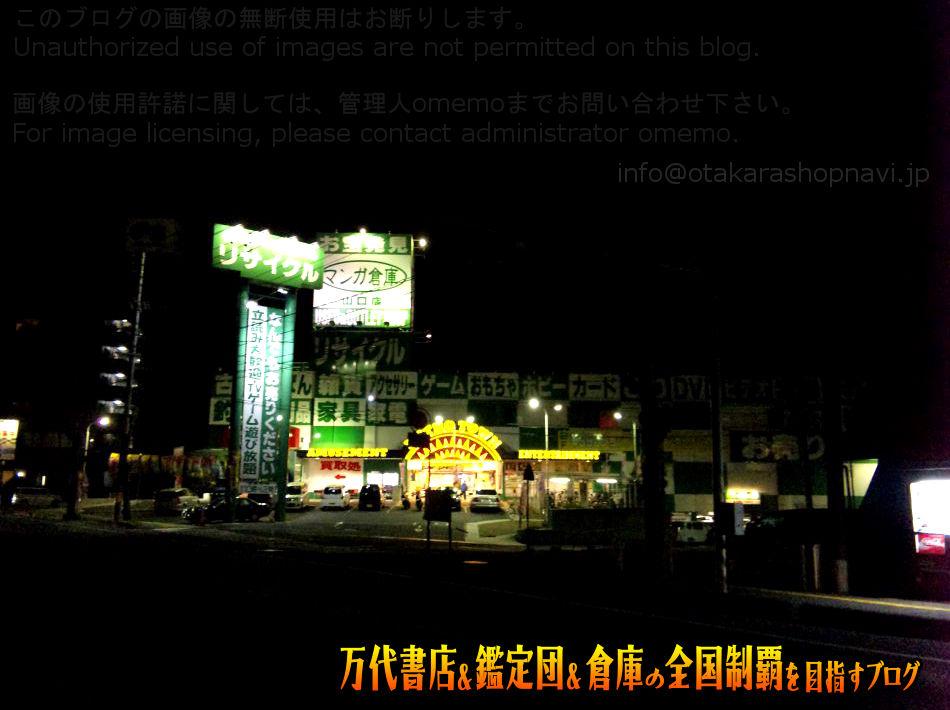 マンガ倉庫山口店201005-11