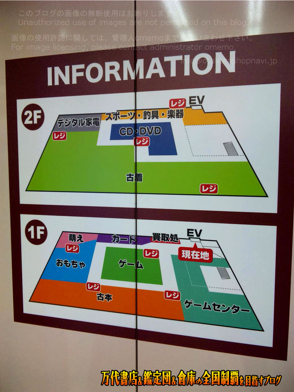万代多賀城店200912-11
