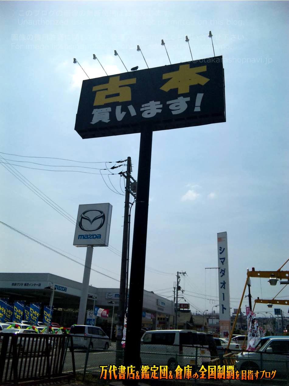 開放倉庫香芝店201005-15