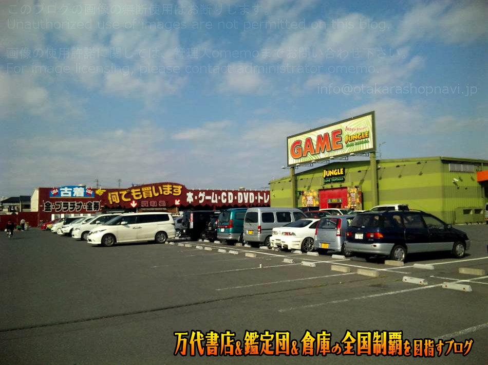 千葉鑑定団千葉北店201004-5