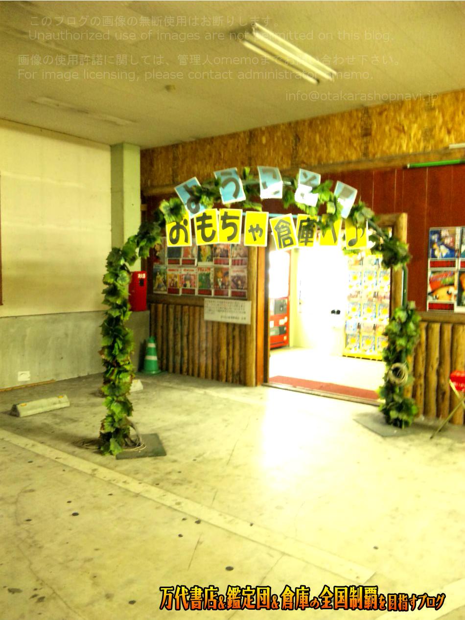 おもちゃ倉庫霧島店200909-4