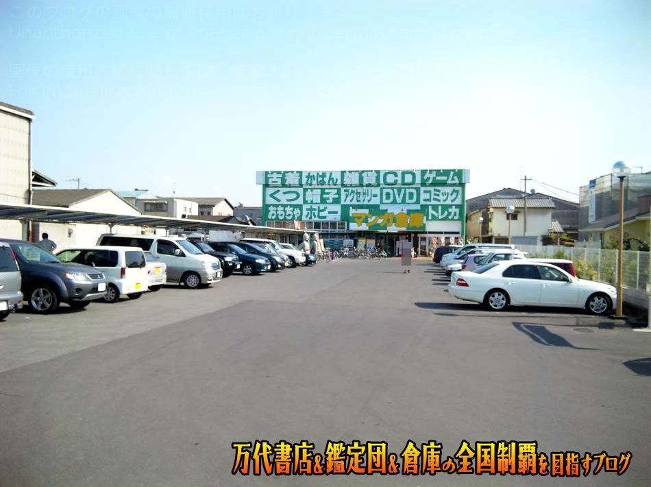 マンガ倉庫高松店201005-18