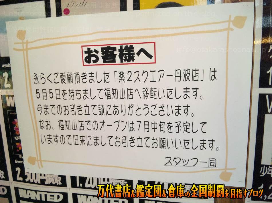 楽2スクエア丹波マーケス店201005-10